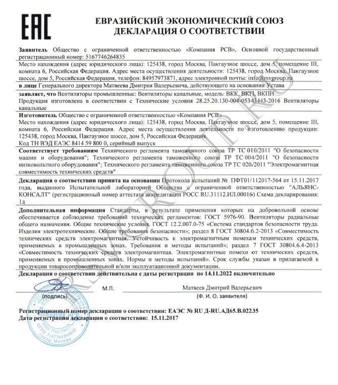 Декларация соответствия ЕАС