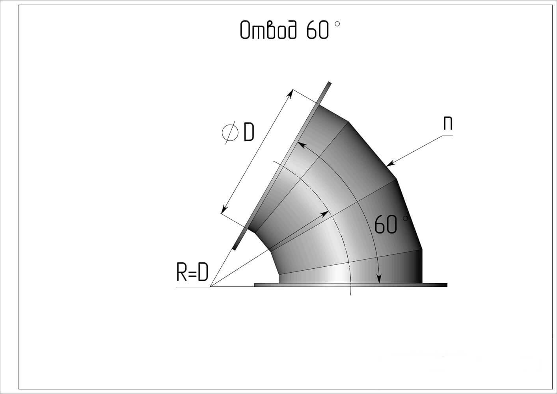 отвод 60