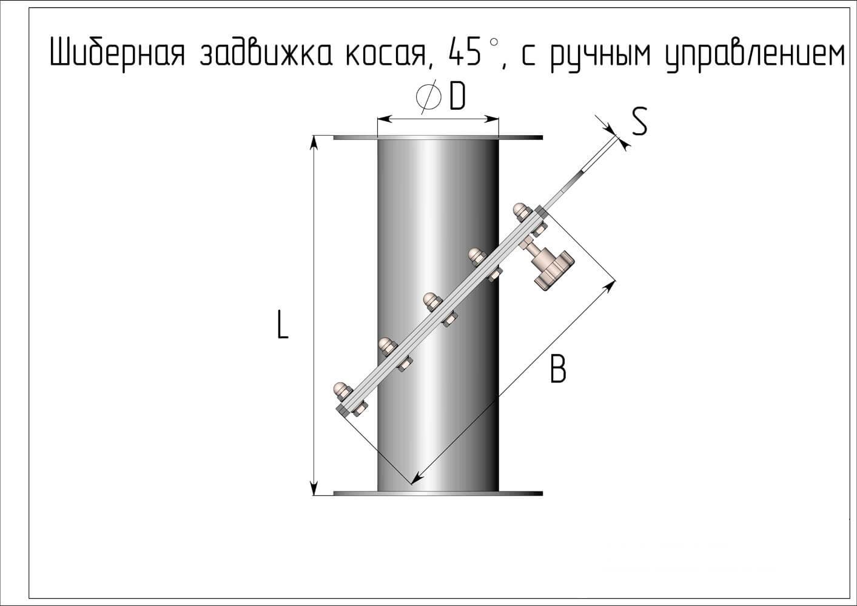шибер 45