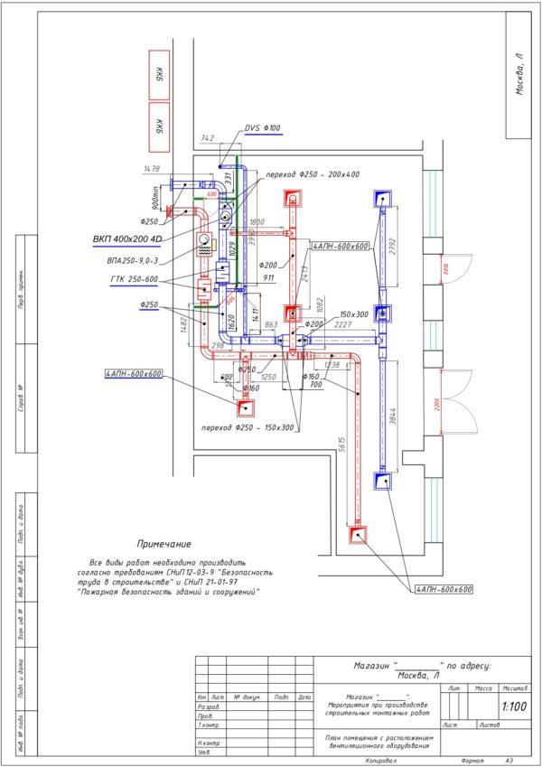Скачать бесплатно типовой проект приточно-вытяжной вентиляции Магазина , фото