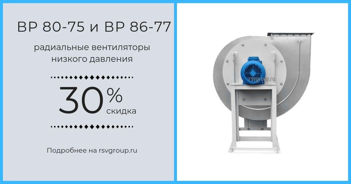 Скидка 30% на радиальные вентиляторы низкого давления ВР 80-75 и ВР 86-77